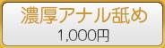 濃厚アナル舐め/1,000円