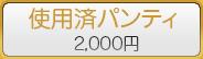使用済みパンティ/2,000円
