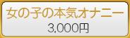女の子の本気オナニー/3,000円