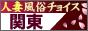 人妻風俗チョイス 関東版|横浜デリヘル